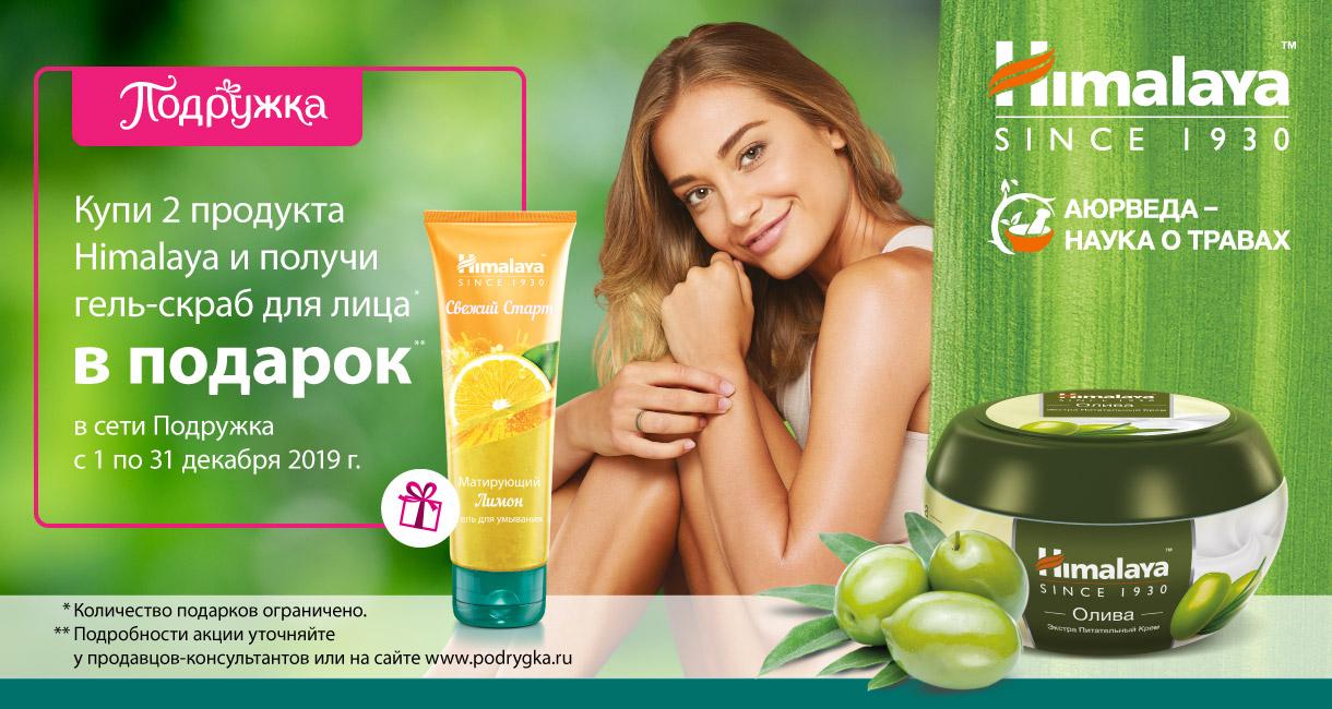 HH_Podruzka-gift_1220x650-01
